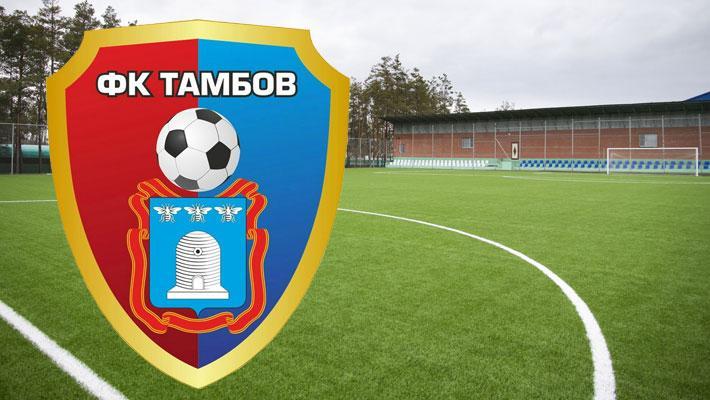 Футбольный клуб «Тамбов»