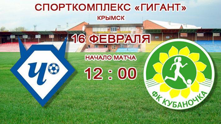 «Чертаново» проведет товарищеский матч с «Кубаночкой»