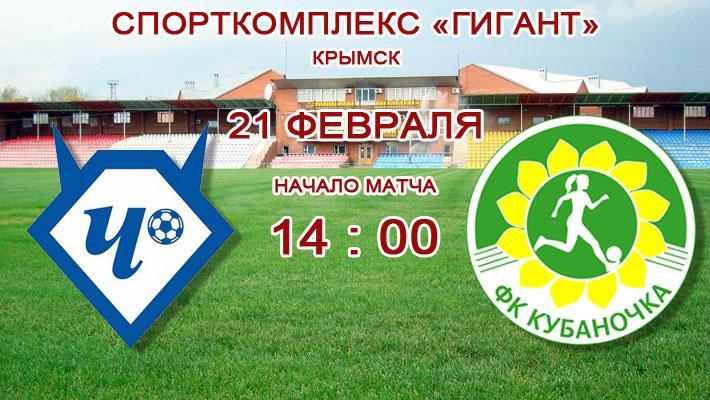 «Кубаночка» и «Чертаново» проведут матч в «Гиганте»