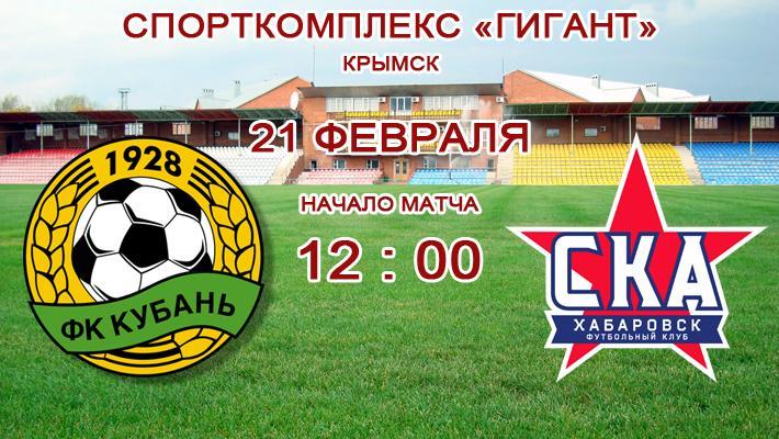 «Кубань-2» сыграет с молодежным составом «СКА-Хабаровск»