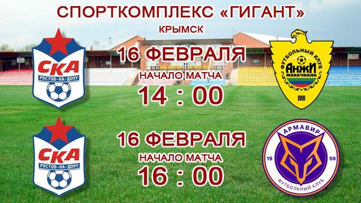 Ростовский СКА сыграет два матча в один день