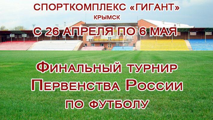 Финальный турнир Первенства России
