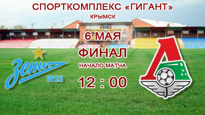 Финал «Локомотива» и «Зенита»